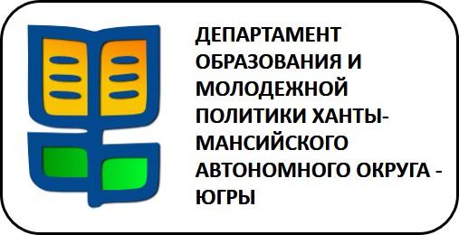 Департамент образования и молодежной политики ХМАО-Югры